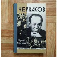 ПОЧТИ ДАРОМ!!! Ю. Герасимов, Ж. Скверчинская - Черкасов (серия ЖЗЛ)