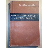 Программирование для ЭЦВМ Мир-1 1975 г В.А. Пономарёв