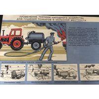 Плакат Применение техники для тушения пожара худ. Лис 1979 год  размер 42 на 60 см
