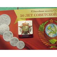 Первый юбилейный комплект монет СССР 1967 года 50 лет ВОСР.