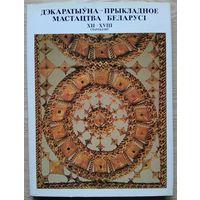 Дэкаратыўна-прыкладное мастацтва Беларусі XII-XVIII сагоддзяў