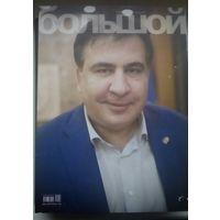 Журнал Большой с сакаашвили