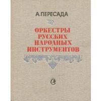 Пересада. Оркестры русских народных инструментов. Справочник