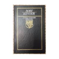 "Лонг. Апулей (серия ""Скарбы сусветнай лiтаратуры"", белорусский язык)"