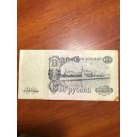 100 рублей 1947 серия КЛ