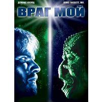 Фильмы: Враг мой (Лицензия, DVD)