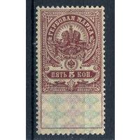 РСФСР - 1918г. - гербовая марка - 1 марка - MNH, есть 2 небольших неполных сгиба (Лот 34М). Старт с 1 копейки! Без МЦ!