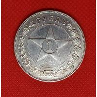 Монета 1 рубль 1921 года. Оригинал. Серебро. Отличное состояние.