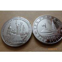 3 рубля 1993 г. Освобождение Киева
