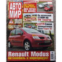 Журнал АВТОМИР  46 - 2004