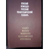 РУССКО-НЕМЕЦКИЙ ПОЛИТЕХНИЧЕСКИЙ СЛОВАРЬ.  1970 год!!!