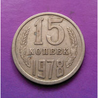 15 копеек 1978 СССР #03
