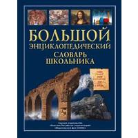 Большой энциклопедический словарь школьника