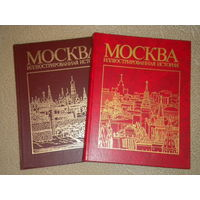 Москва. Иллюстрированная история в 2 томах СОСТОЯНИЕ