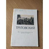 "Живопись ""Трутовский""\015"