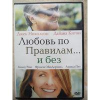 DVD ЛЮБОВЬ ПО ПРАВИЛАМ...И БЕЗ (ЛИЦЕНЗИЯ)