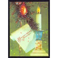СССР 1990 ДМПК НОВЫЙ ГОД свеча пожелания