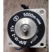 Электродвигатель ДПР-12-2