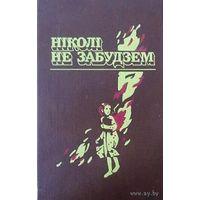 Нiколi не забудзем.Расказы беларускiх дзяцей аб днях Вялiкай Айчынный вайны.