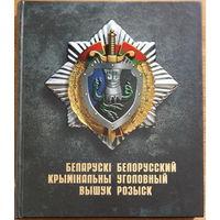 Беларускі крымінальны вышук. Белорусский уголовный розыск.