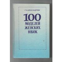 "Г. Н. Александрова ""100 моделей женских юбок""1992"