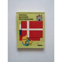 Русско - датский разговорник / датский язык