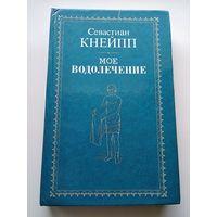 С. Кнейпп  Мое водолечение.  Репринтное воспроизведение издания 1898