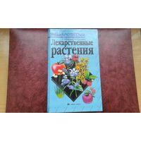 Книга. Эгнциклапедии. Лекарственные Растения. В.Н.Кортиков.
