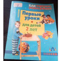 Как вырастить умного ребенка.Первые уроки для детей 2 лет.