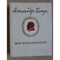 Бенуа Ал. Мои воспоминания. В 5 книгах.Т.1,2. серия: Литературные памятники. 1980г.