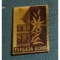 "Значок ""Турбаза Ясиня"""