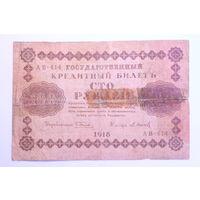 100 рублей 1918 год.