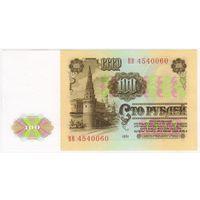 100 рублей 1961 серия ВВ 4540060 UNC... Старт 1 руб!!!