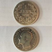 Болгария 1 лев 1891 Фердинанд 1