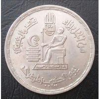 Египет 10 пиастров 1980