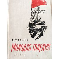 А.Фадеев. Молодая гвардия. Роман. ДЕТГИЗ 1963 г. Фактически книга более желтая, чем на фото!