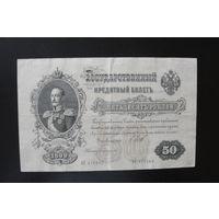 50 рублей образца 1899 года