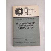 Протезирование при полной потере зубов. Н.В.Калинина, В.А.Загорский. М: Медицина, 1990
