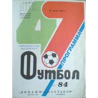 1984 год динамо минск--пахтакор ташкент тираж2000