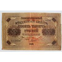 10000 рублей 1918 год, Пятаков - Гаврилов,  серия БА