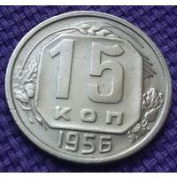 15 копеек 1956 года.