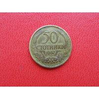 Болгария 50 стотинок 1937 года.