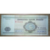 20000 рублей 1994 года, серия БП
