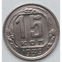 15 копеек 1939 г. Состояние !!!
