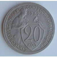20 копеек 1932 #V