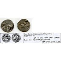 06 Золотая Орда. Бердибек хан, чекан Сарай-ал-Джедид 759. Сагдеева 277. Нечастый R