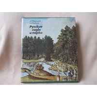 Русские сады и парки. Шикарная книга-альбом на мелованной бумаге!