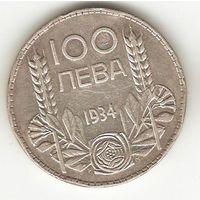 ЦАРСТВО БОЛГАРИЯ. 100 ЛЕВА 1934. ЦАРЬ БОРИС III. СЕРЕБРО