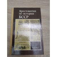 Хрестоматия по истории БССР
