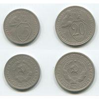 СССР. 15 и 20 копеек 1932